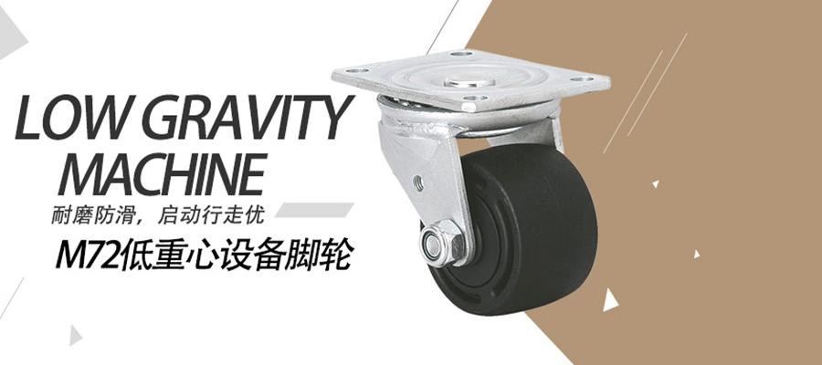 易得力低重心设备亚博体育苹果下载之M72系列