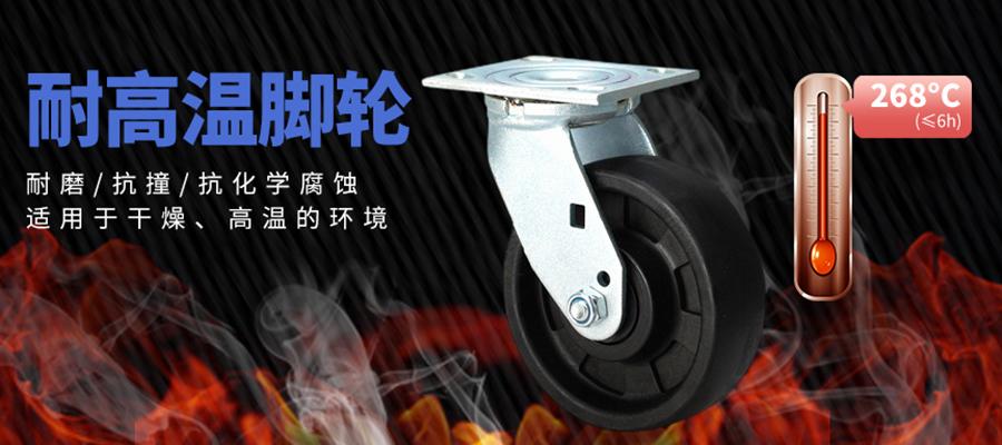 易得力重型耐高温轮正式升级