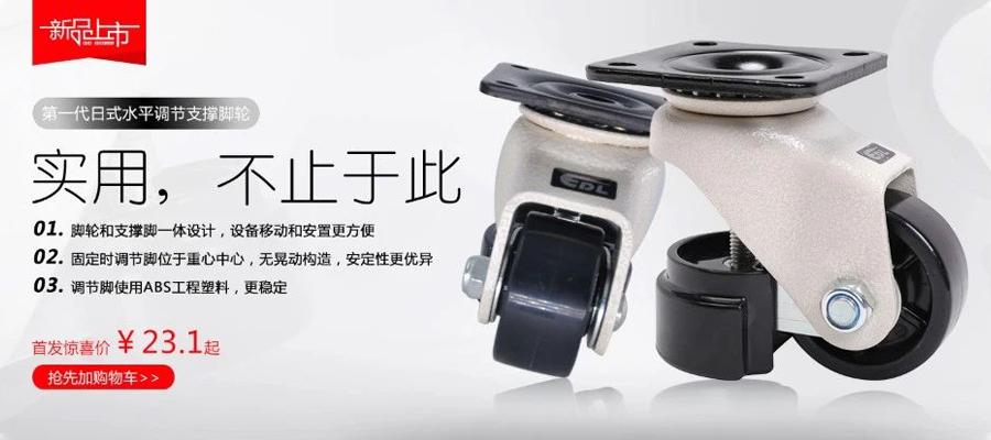 易得力日式水平调节支撑亚博体育苹果下载M49系列正式回归