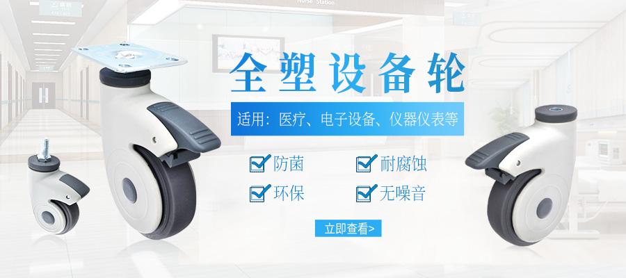 【上新】易得力新款全塑设备亚博体育苹果下载