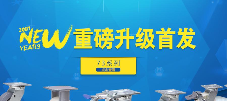 重磅升级丨易得力重型亚博体育苹果下载70系列全面升级为73系列